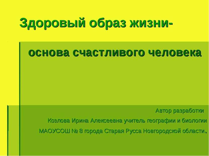 Здоровый образ жизни- основа счастливого человека Автор разработки Козлова Ир...