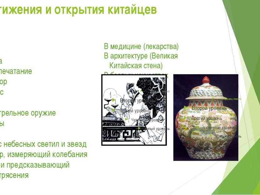 Достижения и открытия китайцев Шелк Бумага Книгопечатание Фарфор Компас Порох...