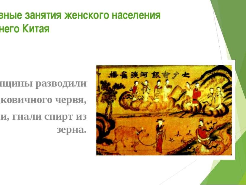 Основные занятия женского населения Древнего Китая Женщины разводили шелкович...