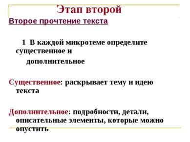Этап второй Второе прочтение текста 1 В каждой микротеме определите существен...