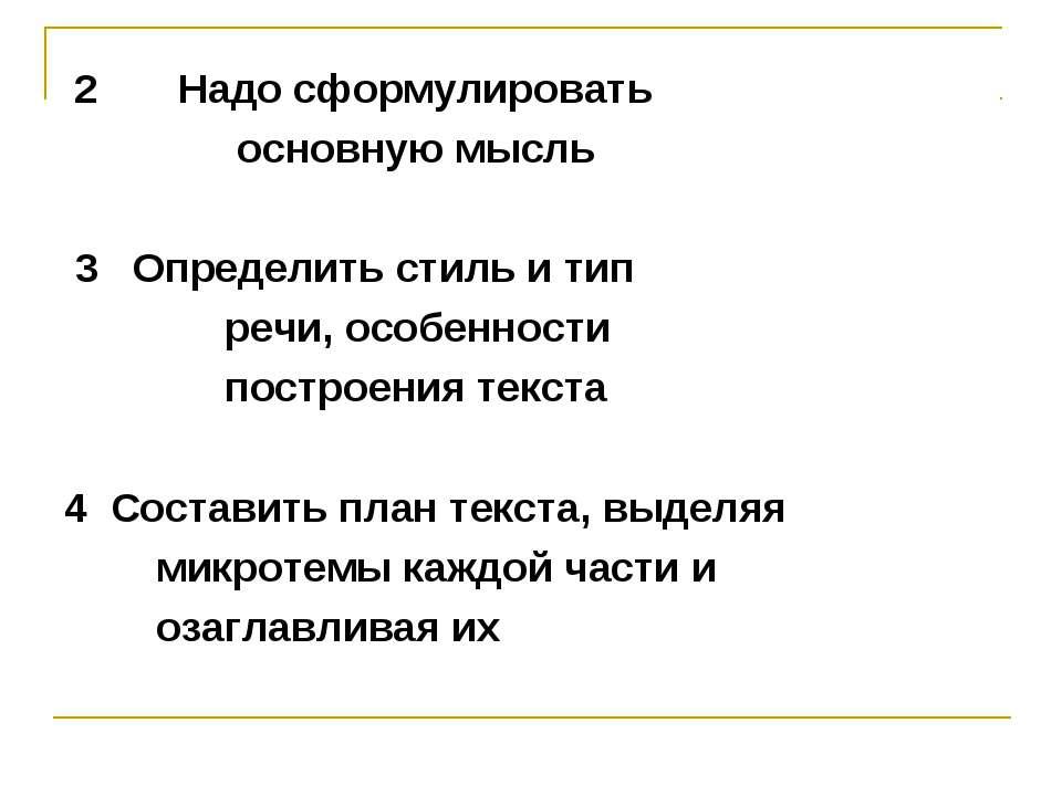 2 Надо сформулировать основную мысль 3 Определить стиль и тип речи, особеннос...