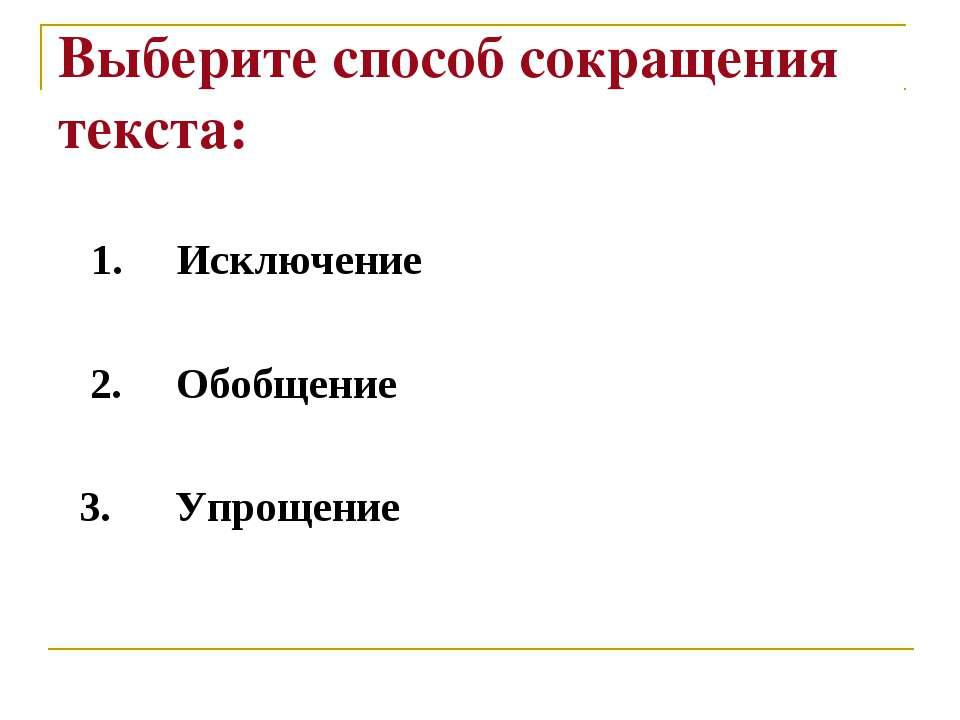 Выберите способ сокращения текста: 1. Исключение 2. Обобщение 3. Упрощение