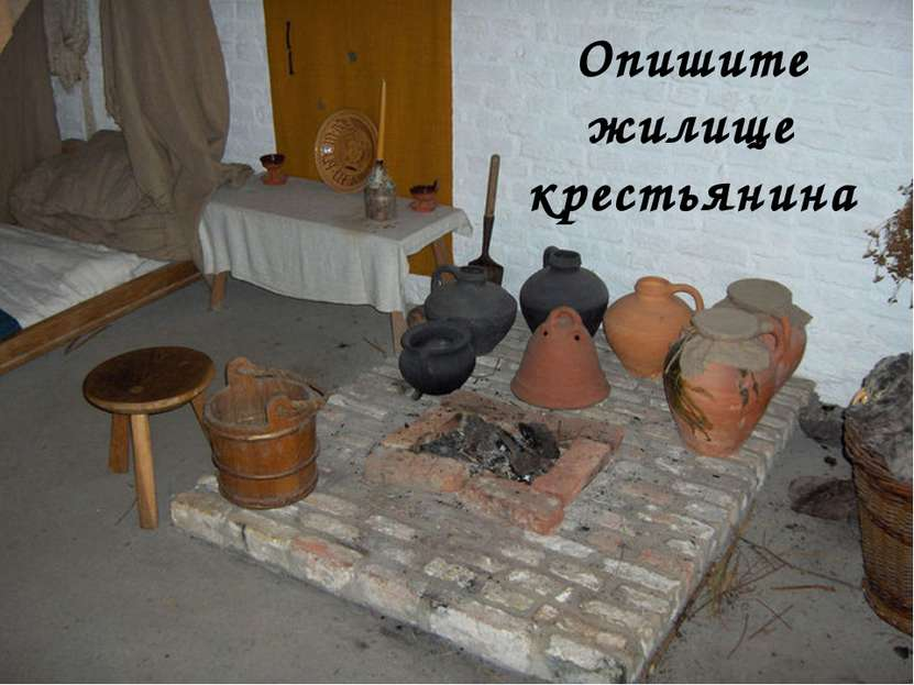Опишите жилище крестьянина