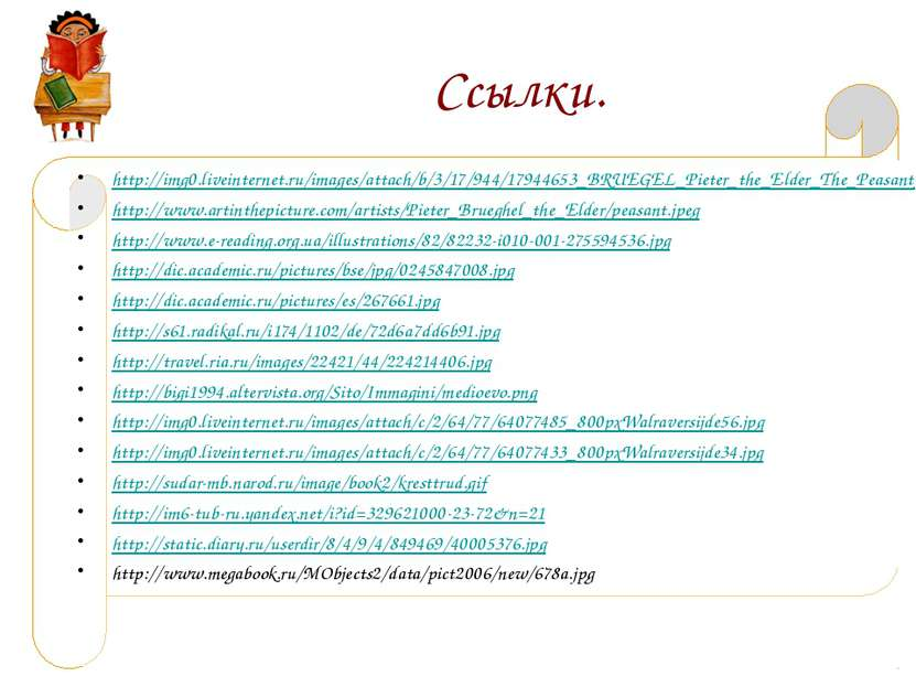 Ссылки. http://img0.liveinternet.ru/images/attach/b/3/17/944/17944653_BRUEGEL...