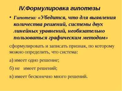 IV.Формулировка гипотезы Гипотеза: «Убедится, что для выявления количества ре...