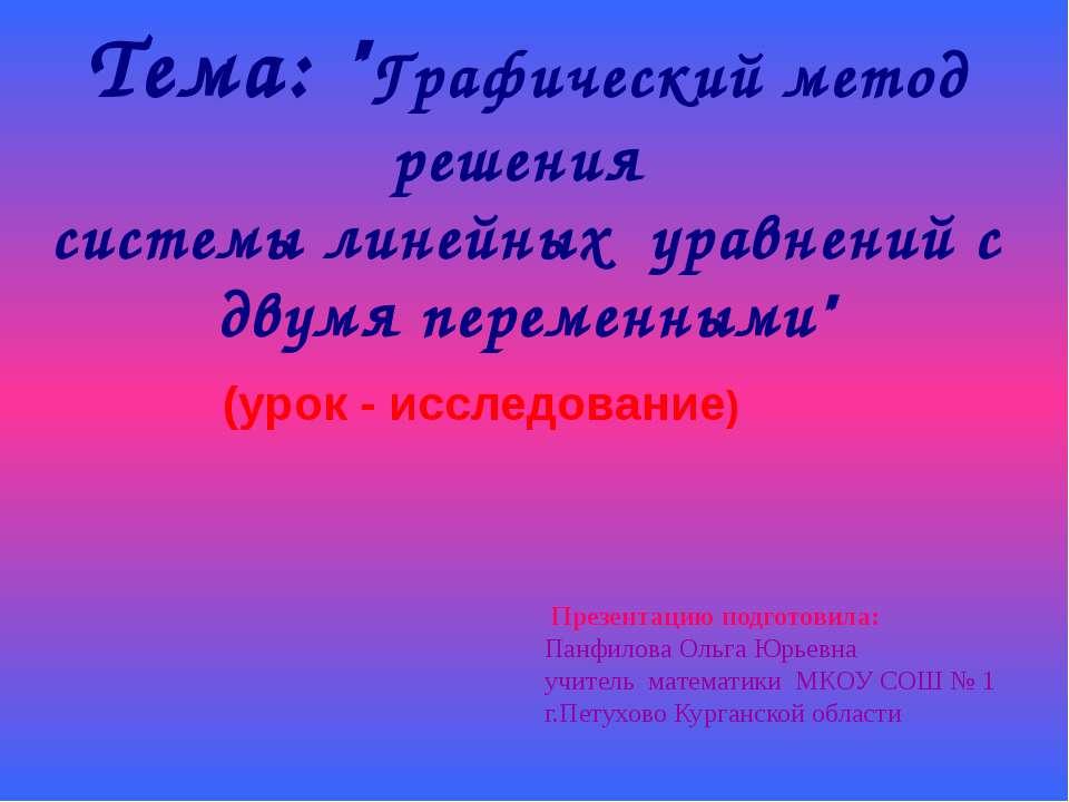 """Тема: """"Графический метод решения системы линейных уравнений с двумя переменны..."""