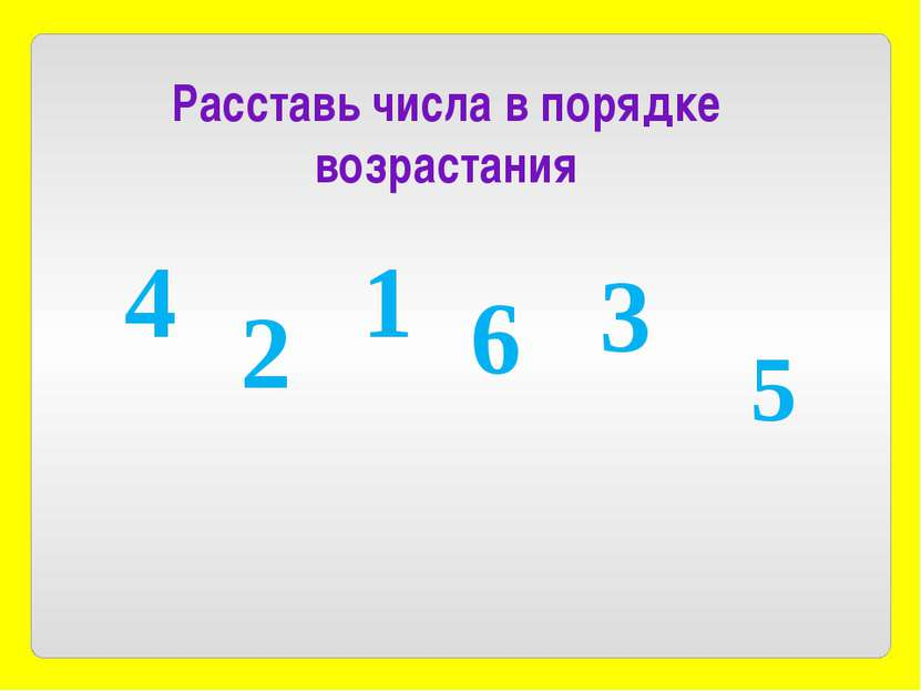 Расставь числа в порядке возрастания 6 1 2 4 5 3