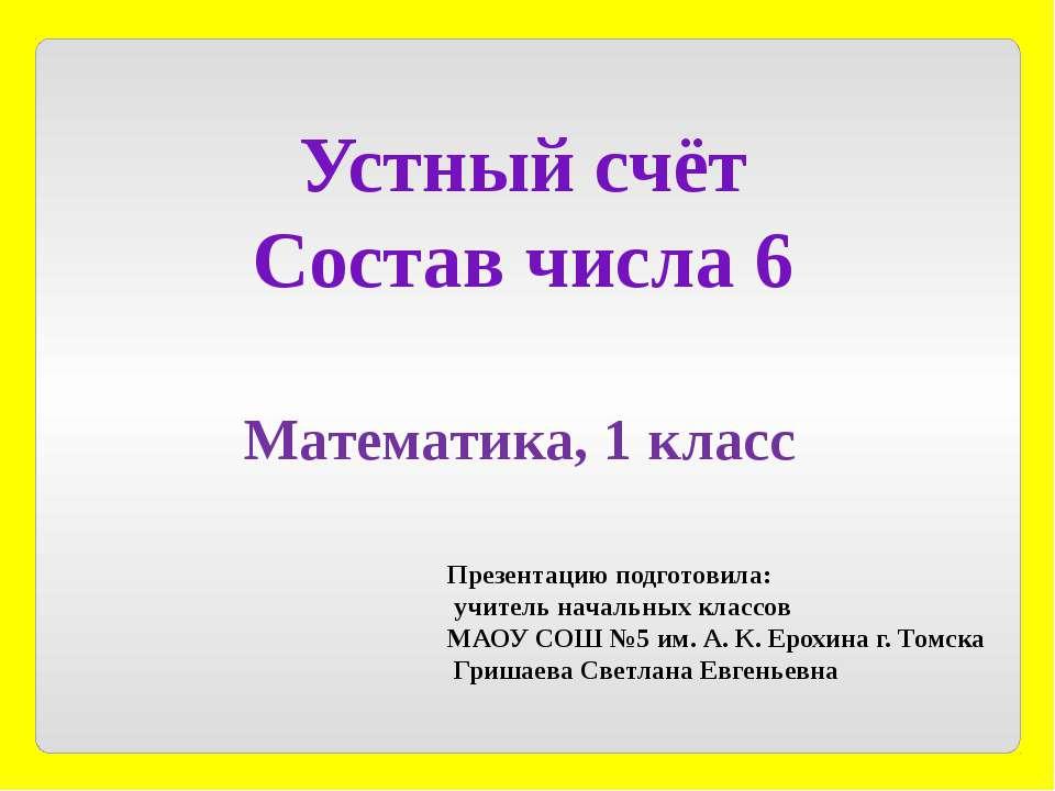 Презентацию подготовила: учитель начальных классов МАОУ СОШ №5 им. А. К. Ерох...