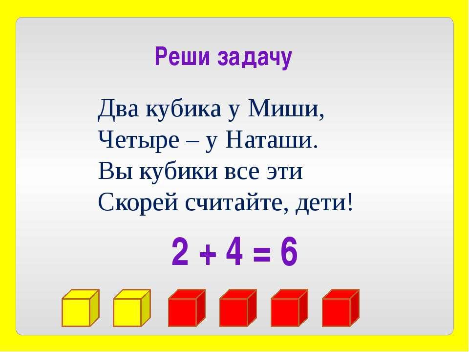 Реши задачу Два кубика у Миши, Четыре – у Наташи. Вы кубики все эти Скорей сч...