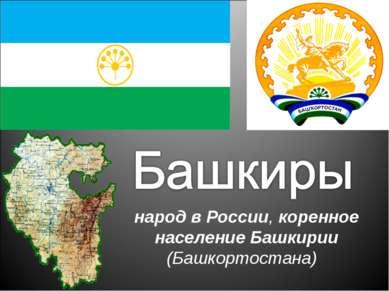 народ в России, коренное население Башкирии (Башкортостана)