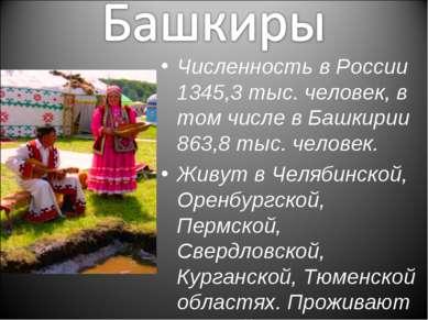 Численность в России 1345,3 тыс. человек, в том числе в Башкирии 863,...