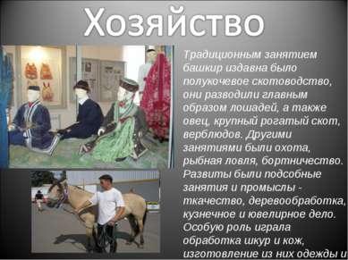 Традиционным занятием башкир издавна было полукочевое скотоводство, они разво...