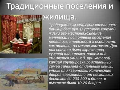 Традиционным сельским поселением башкир был аул. В условиях кочевой жизни его...