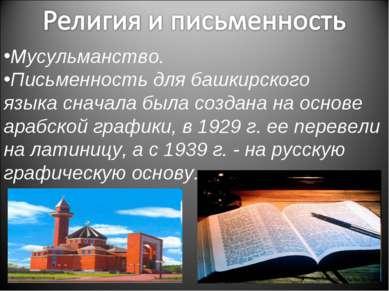 Мусульманство. Письменность для башкирского языка сначала была создана на осн...