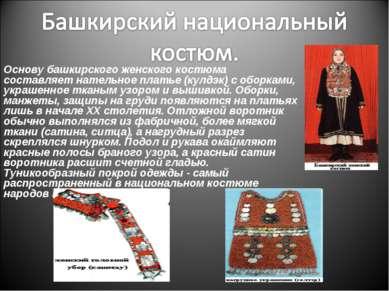 Основу башкирского женского костюма составляет нательное платье (кулдэк) с об...