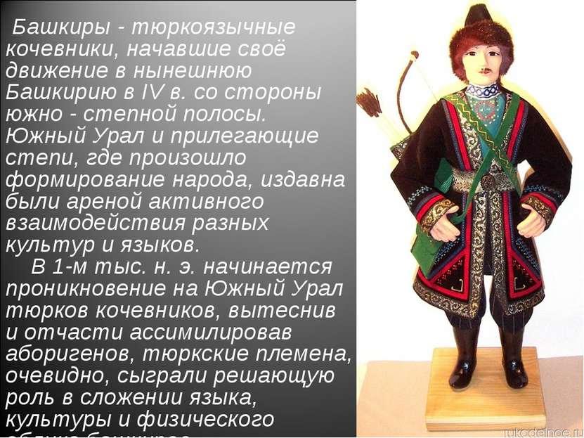Башкиры - тюркоязычные кочевники, начавшие своё движение в нынешнюю Башкирию ...