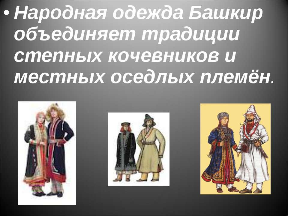 Народная одежда Башкир объединяет традиции степных кочевников и местных оседл...