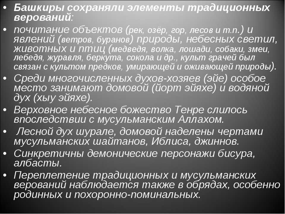 Башкиры сохраняли элементы традиционных верований: почитание объектов (рек, о...