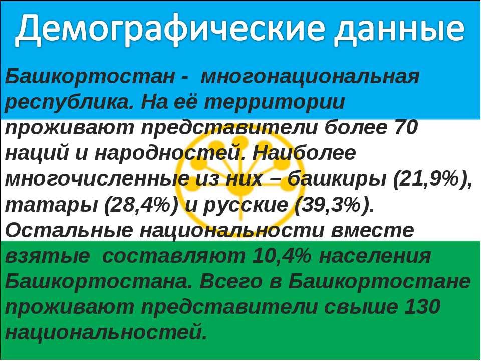 Башкортостан - многонациональная республика. На её территории проживают предс...