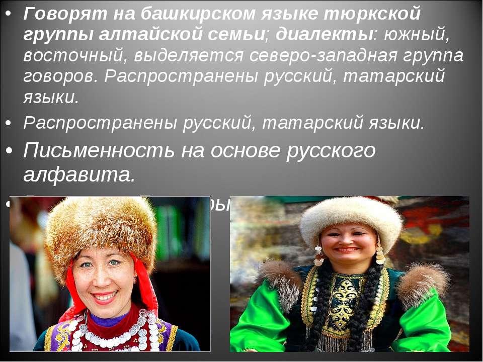Говорят на башкирском языке тюркской группы алтайской семьи; диалекты: южный,...