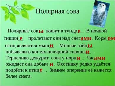 Полярная сова Полярные сов__ живут в тундр__. В ночной тишин__ пролетают они ...