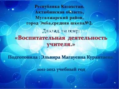 Республика Казахстан. Актюбинская область, Мугалжарский район, город Эмба,сре...