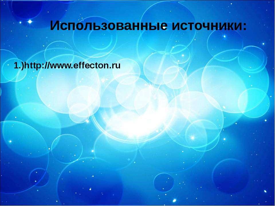 1.)http://www.effecton.ru Использованные источники: