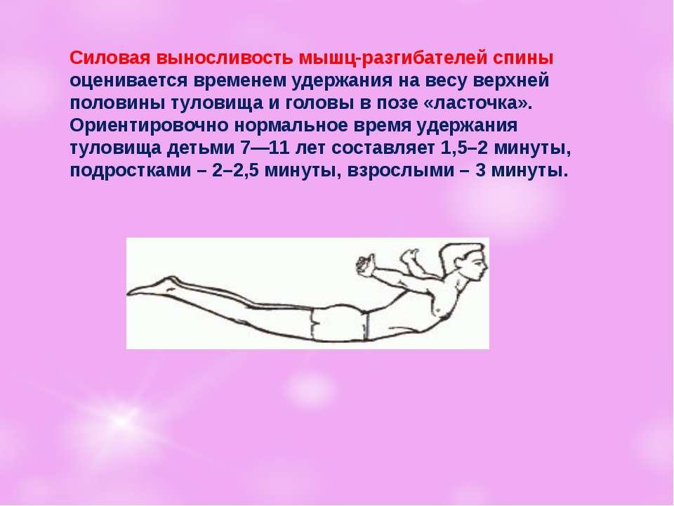 Силовая выносливость мышц-разгибателей спины оценивается временем удержаниян...