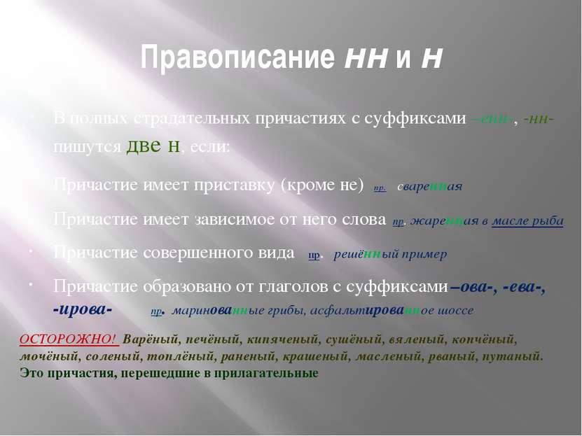 Правописание нн и н В полных страдательных причастиях с суффиксами –енн-, -нн...