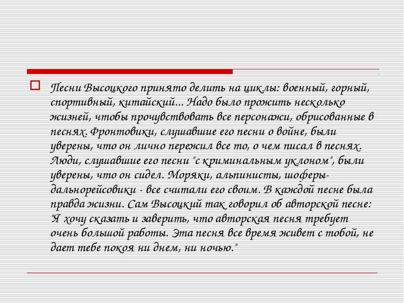 Песни Высоцкого принято делить на циклы: военный, горный, спортивный, китайск...
