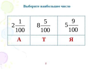 Выберите наибольшее число 2