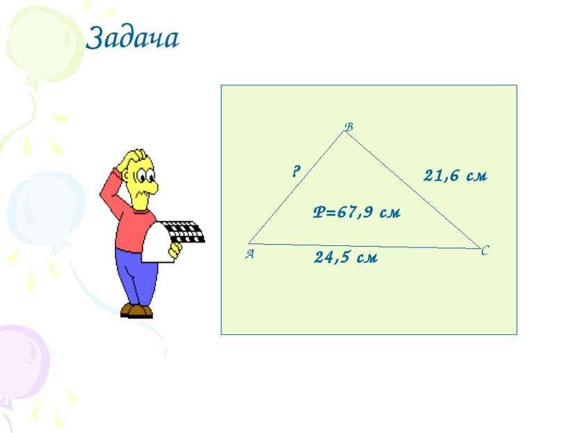 А В С Р=67,9 см ? 21,6 см 24,5 см Задача