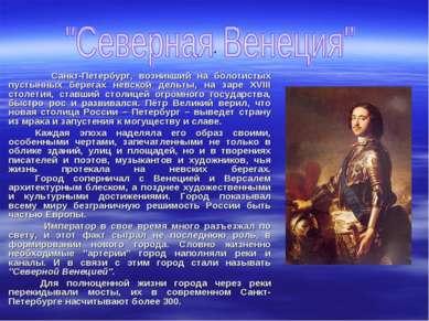 . Санкт-Петербург, возникший на болотистых пустынных берегах невской дельты, ...