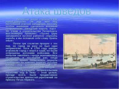 . Петербург начал строиться как город-крепость. Он ещё жил под постоянной угр...