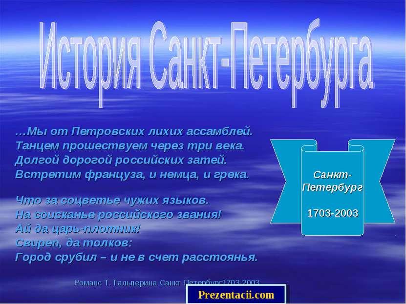 …Мы от Петровских лихих ассамблей. Танцем прошествуем через три века. Долгой ...