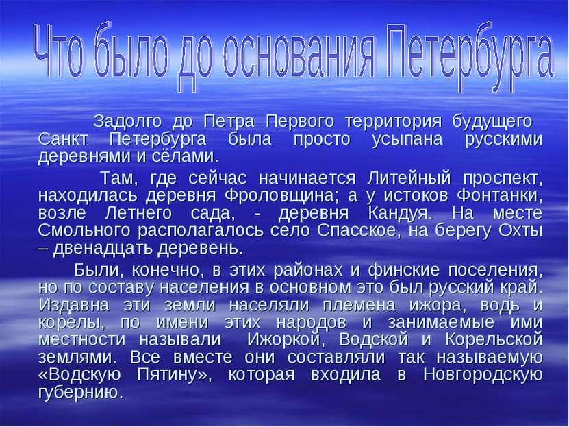 . Задолго до Петра Первого территория будущего Санкт Петербурга была просто у...