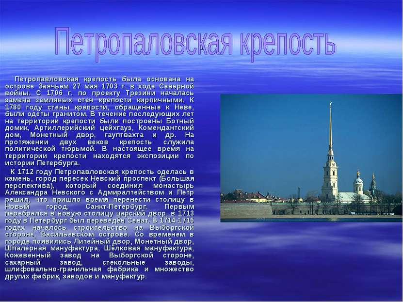.  Петропавловская крепость была основана на острове Заячьем 27 мая 1703 г....