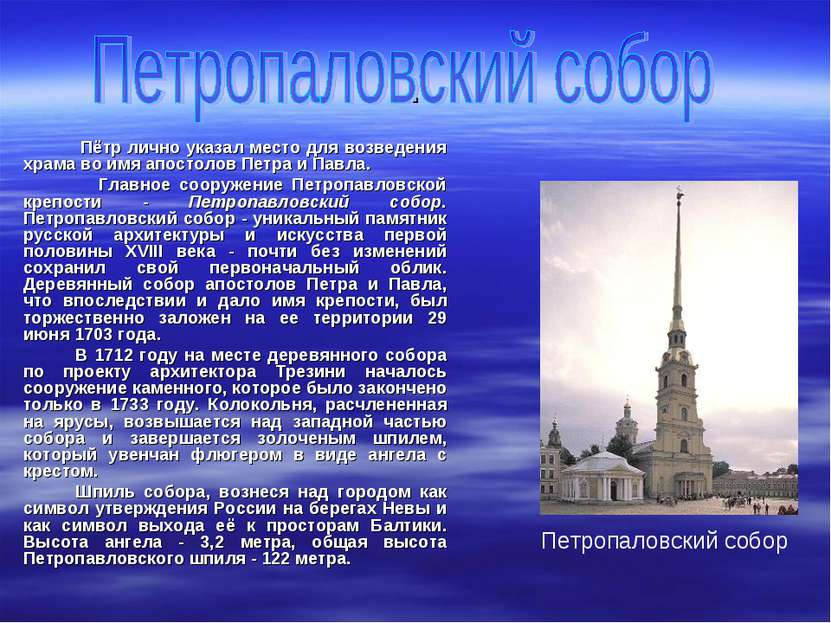 . Пётр лично указал место для возведения храма во имя апостолов Петра и Павла...