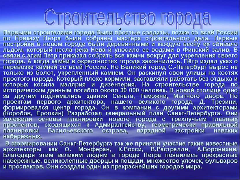 . Первыми строителями города были простые солдаты, позже со всей России по Пр...