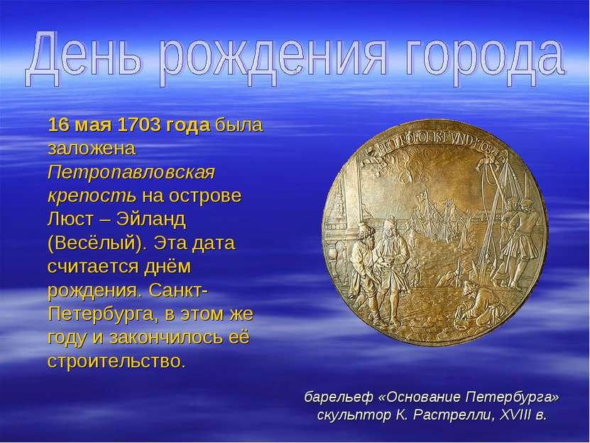 . 16 мая 1703 года была заложена Петропавловская крепость на острове Люст – Э...