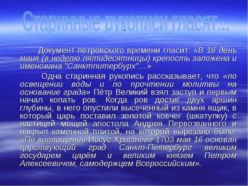 . Документ петровского времени гласит: «В 16 день маия (в неделю пятидесятниц...