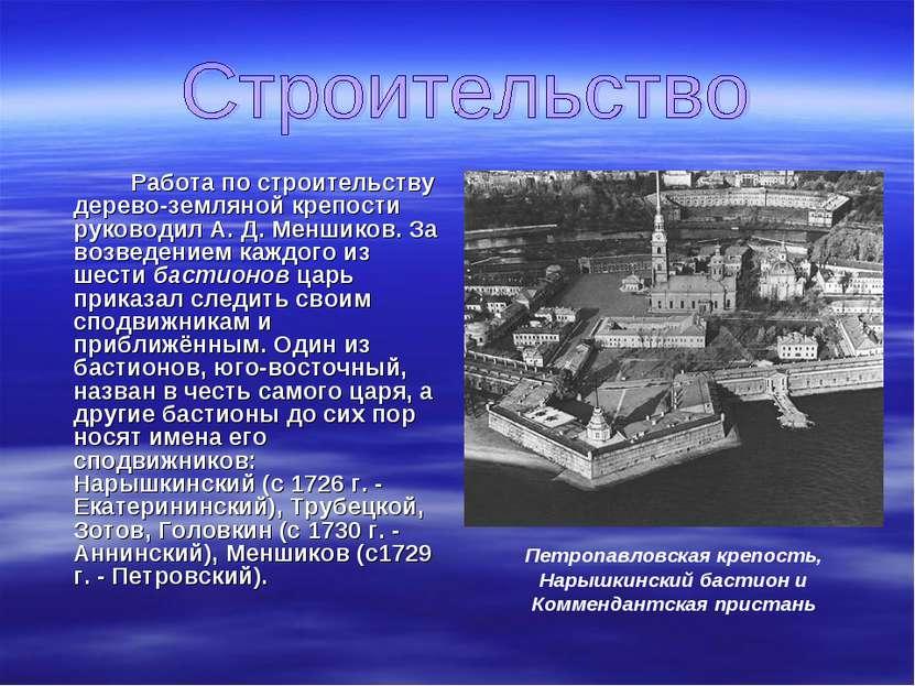 . Работа по строительству дерево-земляной крепости руководил А. Д. Меншиков. ...