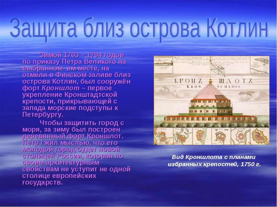 . Зимой 1703 – 1704 годов по приказу Петра Великого на выбранном им месте, на...
