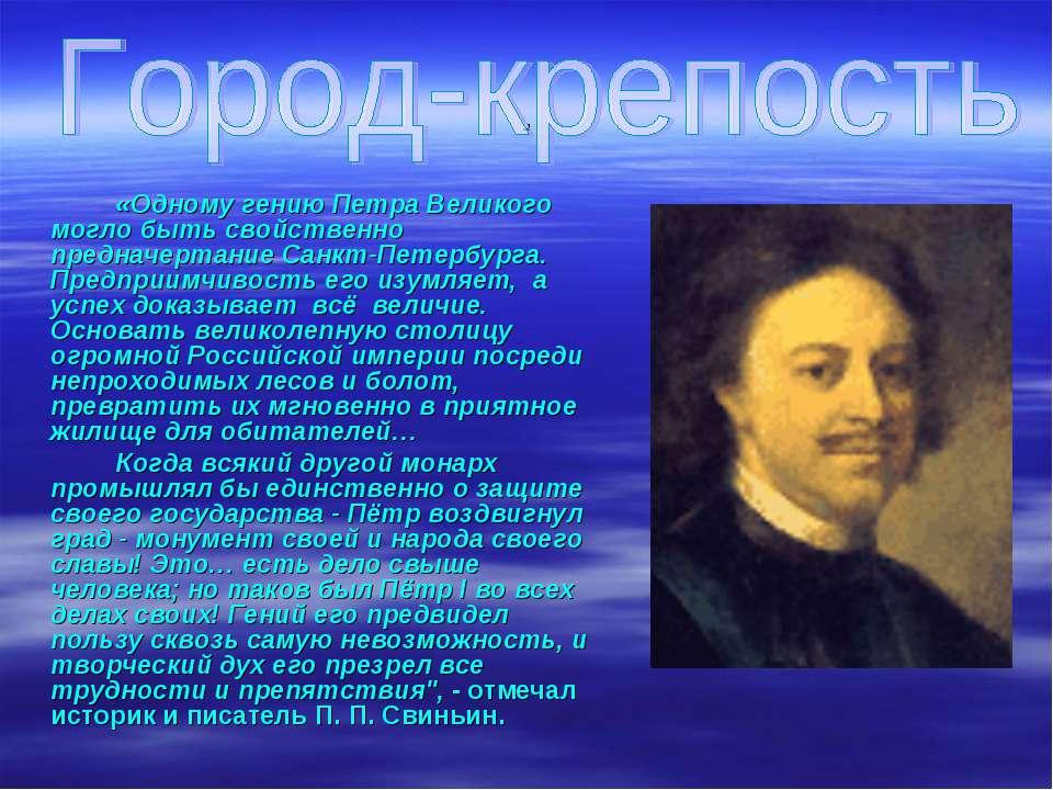 . «Одному гению Петра Великого могло быть свойственно предначертание Санкт-Пе...
