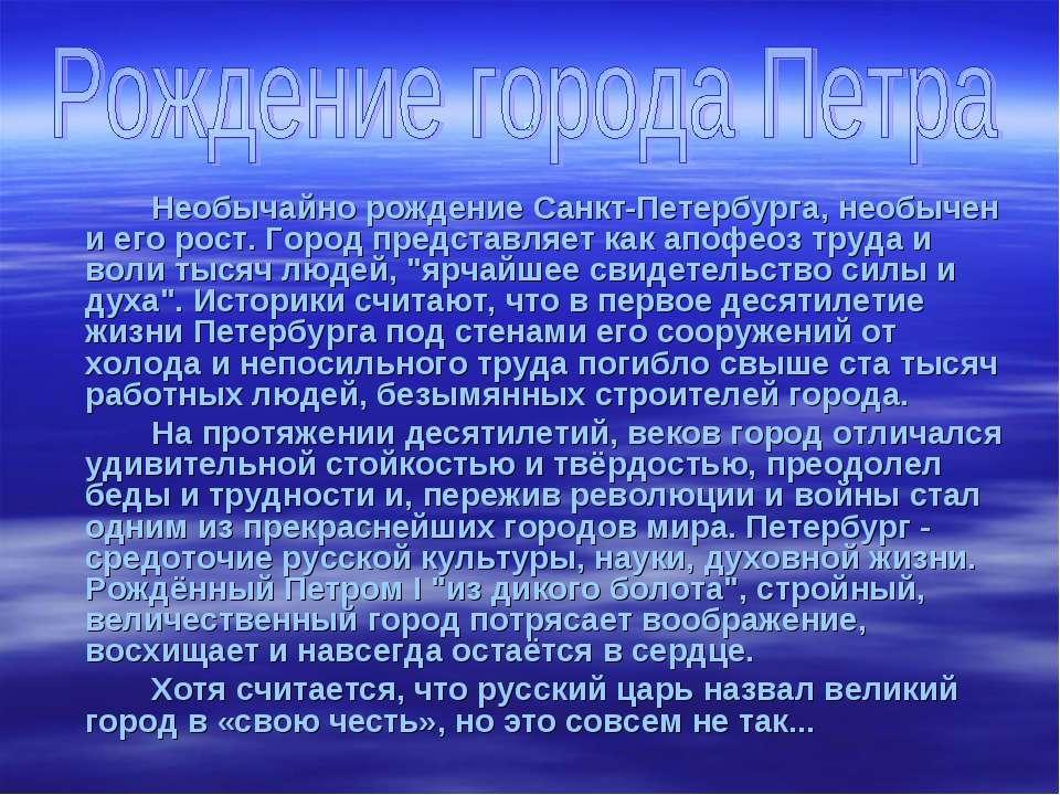 . Необычайно рождение Санкт-Петербурга, необычен и его рост. Город представля...