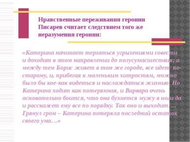 Нравственные переживания героини Писарев считает следствием того же неразумен...
