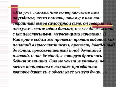 «Мы уже сказали, что конец кажется нам отрадным; легко понять, почему; в нем ...