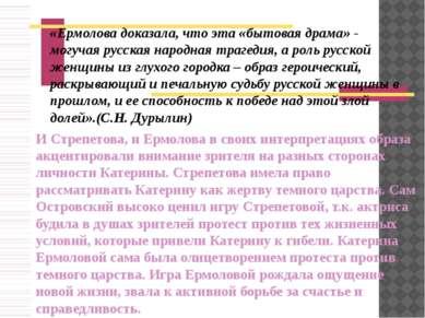 «Ермолова доказала, что эта «бытовая драма» - могучая русская народная трагед...