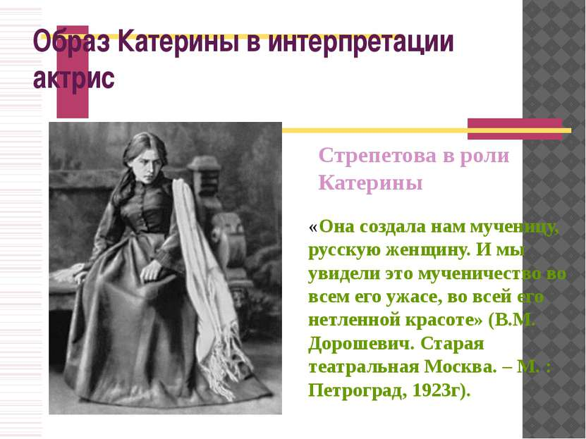 Образ Катерины в интерпретации актрис Стрепетова в роли Катерины «Она создала...
