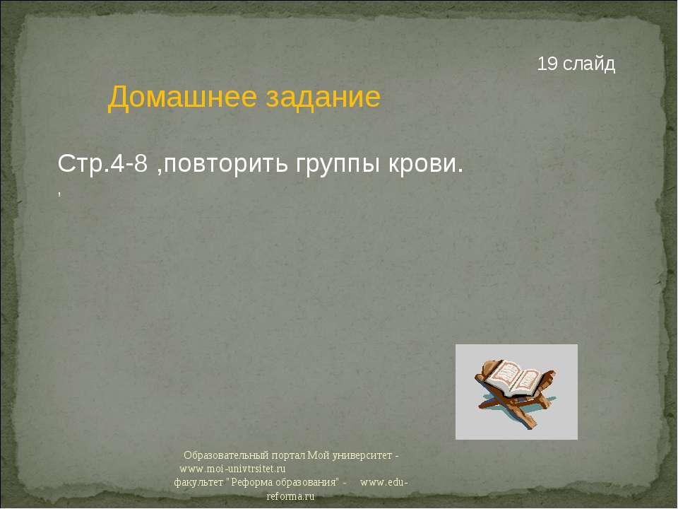 Домашнее задание Стр.4-8 ,повторить группы крови. , 19 слайд Образовательный ...